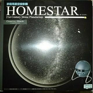 セガ(SEGA)の家庭用星空投影機 HOMESTAR【sega toys】(その他)