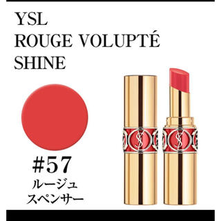 Yves Saint Laurent Beaute - YSL ルージュヴォリュプテシャイン 57