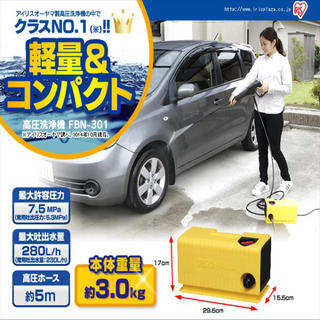 アイリスオーヤマ - アイリスオーヤマ 高圧洗浄機 FBN-301