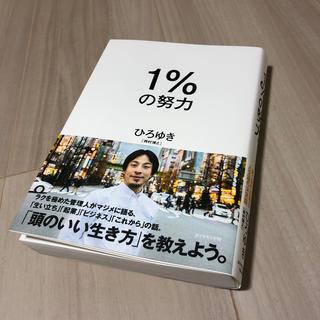 ダイヤモンドシャ(ダイヤモンド社)の1%の努力(ビジネス/経済)