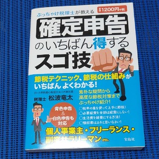 ぶっちゃけ税理士が教える確定申告のいちばん得するスゴ技(ビジネス/経済)