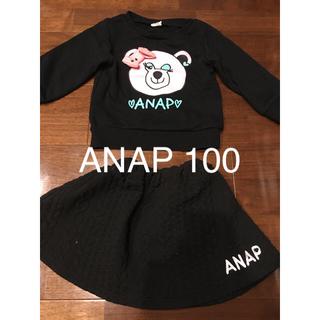 アナップキッズ(ANAP Kids)のアナップ ANAP 100 セット 冬 スカート トレーナー(スカート)