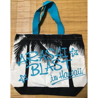 嵐 - 新品 嵐 ハワイ ARASHI BLAST in Hawaii トート バッグ