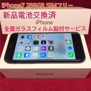 アップル(Apple)のiPhone7 256GB SIMフリー(スマートフォン本体)
