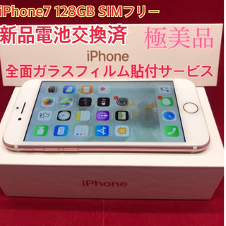 アップル(Apple)のiPhone7 128GB SIMフリー 極美品(スマートフォン本体)