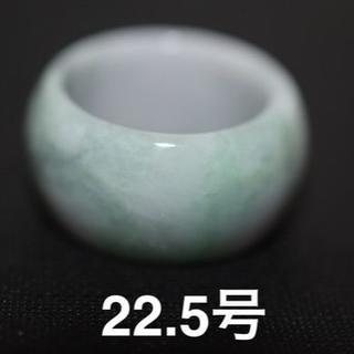 183-2 処分 22.5号 天然 薄ラベンダー 翡翠 リング 板指 馬鞍(リング(指輪))