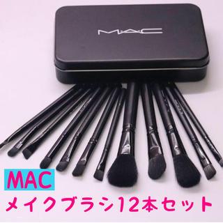 MAC - MAC メイクブラシ12本セット新品 未使用 4-16