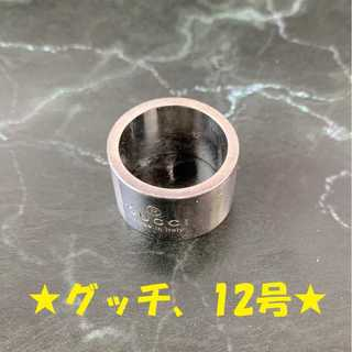 Gucci - ☆決算セール☆ 【グッチ】 リング 指輪 12号  レディース 銀 ブランド