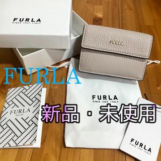 フルラ(Furla)の新品 フルラ FURLA ♡2020秋冬新作♡ バビロン 三つ折り財布 ベージュ(財布)
