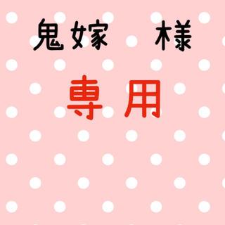 鬼嫁様専用(デコパーツ)