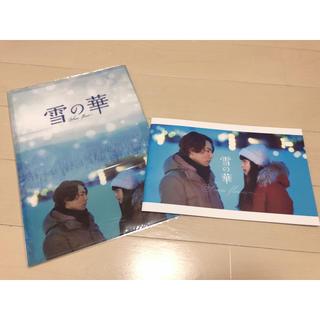 サンダイメジェイソウルブラザーズ(三代目 J Soul Brothers)の雪の華 映画パンフレット&クリアファイル(日本映画)