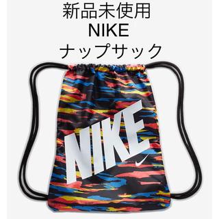 NIKE - 新品未使用 NIKE  ナイキキッズ ジムサック ナップサック カラフル