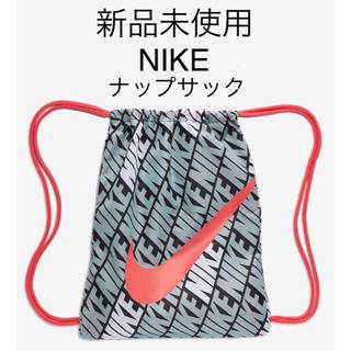 NIKE - 新品未使用 NIKE ナイキキッズ ジムサック ナップサック ロゴ 男女兼用