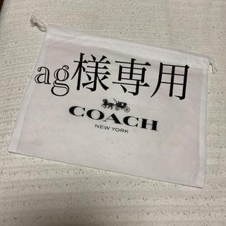 コーチ(COACH)のag様専用 コーチショップ袋(ショップ袋)