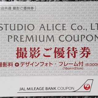 変更!スタジオアリス 撮影ご優待券 JAL 1枚