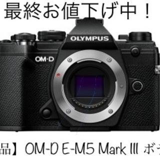 OLYMPUS - 【最終お値下】OLYMPUS OM-D E-M5 Mark III [ボディ]