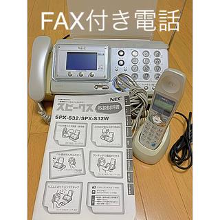 NEC - FAX付き電話機 子機付き NEC  スピークス