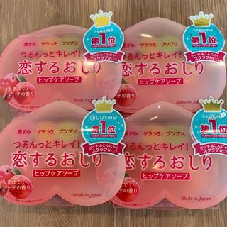 ペリカン(Pelikan)の新品未開封 4個セット❗️恋するおしり ヒップケアソープ ペリカン石鹸(ボディソープ/石鹸)