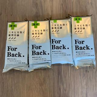 ペリカン(Pelikan)の新品未開封❗️薬用石鹸 For Back 4個セット 背中 ニキビ ペリカン石鹸(ボディソープ/石鹸)