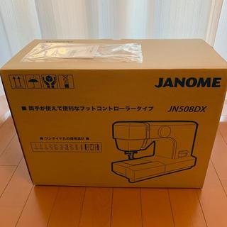 ジャノメ ミシン JN508DX