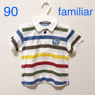 familiar - familiar ファミリア カラフル ボーダー ポロシャツ 90