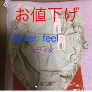 aimer feel - AimerfeelショーツLサイズ3枚組。新品未使用品。