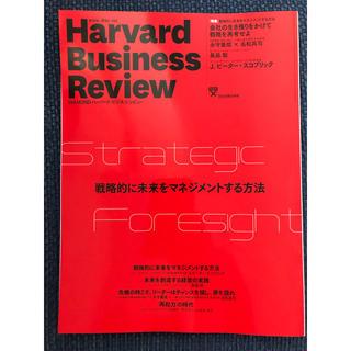 ダイヤモンドシャ(ダイヤモンド社)のハーバードビジネスレビュー  2020年9月号 最新号(ビジネス/経済)