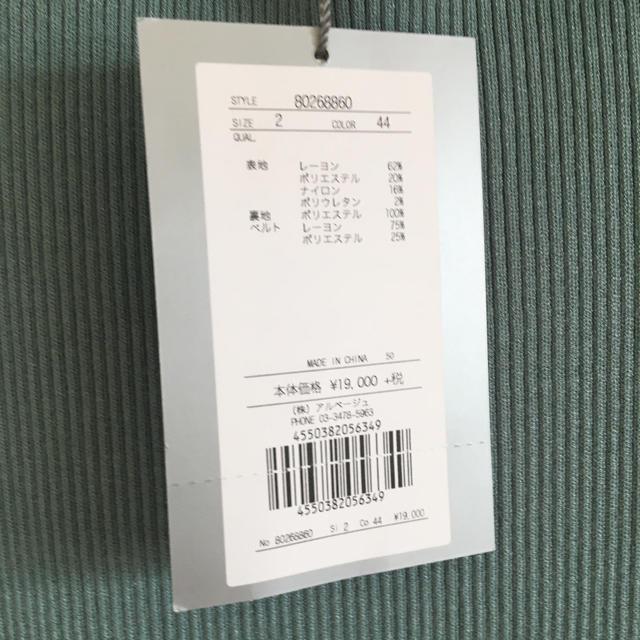 Rirandture(リランドチュール)のリランドチュール ♡ 柄編みマーメイドニットワンピース レディースのワンピース(ロングワンピース/マキシワンピース)の商品写真