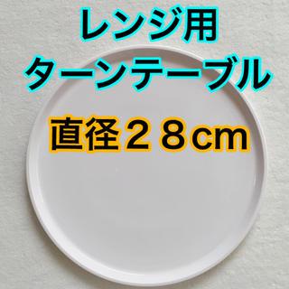 サンヨー(SANYO)のターンテーブル 電子レンジ用 直径28cm(電子レンジ)
