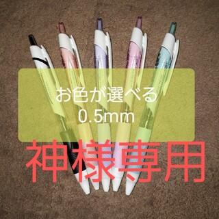 ミツビシエンピツ(三菱鉛筆)の選べるジェットストリーム0.5mm5本セット(ペン/マーカー)