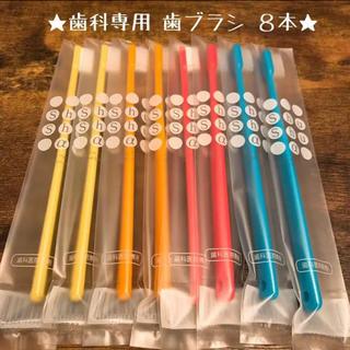 【再入荷】歯科専用歯ブラシ 8本セット♡ 《日本製》(歯ブラシ/デンタルフロス)