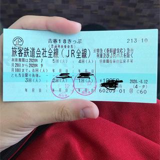 ジェイアール(JR)の青春18きっぷ 3回 三回(鉄道乗車券)