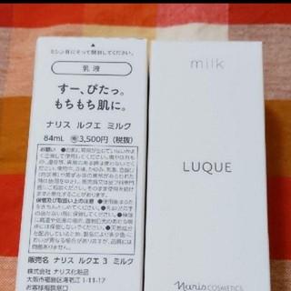 ナリス化粧品 - ルクエ ミルク2本セット新品