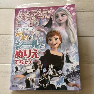 Disney - ディズニー アナと雪の女王2 きらきらシール と ぬりえ てちょう