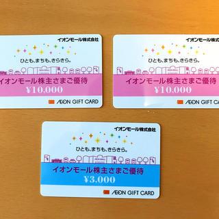 AEON - イオンモール 株主優待 23,000円分【送料無料】