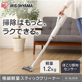 アイリスオーヤマ - アイリスオーヤマ コードレス掃除機  IC-SLDC8-W