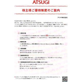 アツギ オンラインショップ 優待割引 30%OFF (有効期限:11月30日)