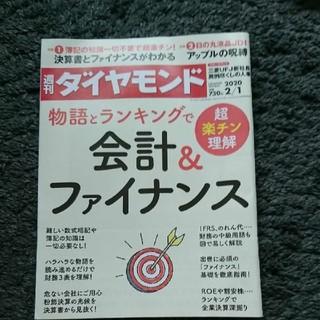 ダイヤモンドシャ(ダイヤモンド社)の週刊ダイヤモンド 2020年2/1(ビジネス/経済)