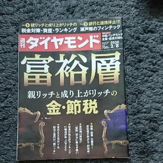ダイヤモンドシャ(ダイヤモンド社)の週刊ダイヤモンド 2020年2/8(ビジネス/経済)