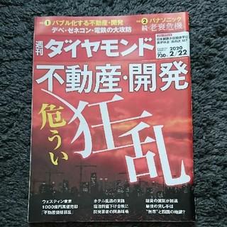 ダイヤモンドシャ(ダイヤモンド社)の週刊ダイヤモンド 2020年2/22(ビジネス/経済)