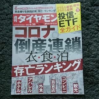 ダイヤモンドシャ(ダイヤモンド社)の週刊ダイヤモンド 2020年6/20(ビジネス/経済)