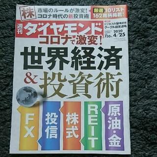 ダイヤモンドシャ(ダイヤモンド社)の週刊ダイヤモンド 2020年4/25(ビジネス/経済)