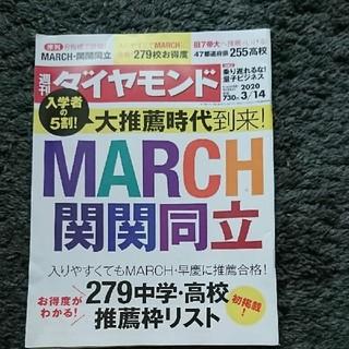 ダイヤモンドシャ(ダイヤモンド社)の週刊ダイヤモンド 2020年3/14(ビジネス/経済)