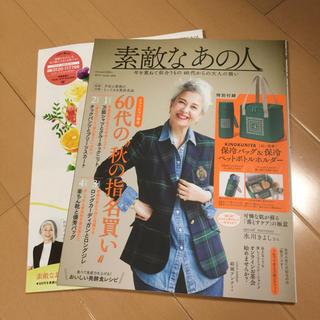 最新号 素敵なあの人10月号 雑誌(ファッション)