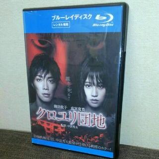 エーケービーフォーティーエイト(AKB48)のクロユリ団地 DVD BD 前田敦子 成宮寛貴(日本映画)