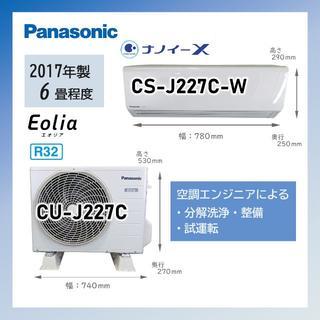パナソニック(Panasonic)の売り切り!6畳用パナソニックルームエアコンエオリアP24(エアコン)