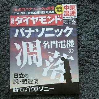 ダイヤモンドシャ(ダイヤモンド社)の週刊ダイヤモンド 2020年1/25(ビジネス/経済)
