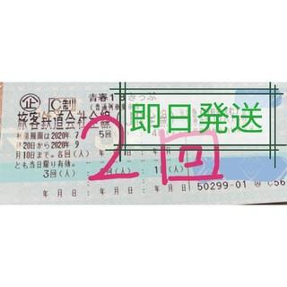 青春18きっぷ2回、要返却(鉄道乗車券)