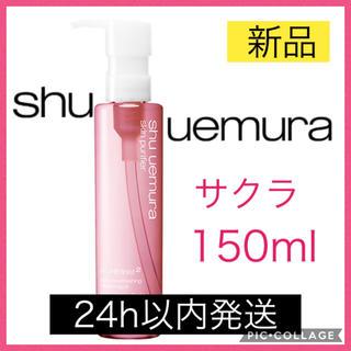 shu uemura - シュウウエムラ フレッシュ クリア サクラ クレンジング オイル 150ml