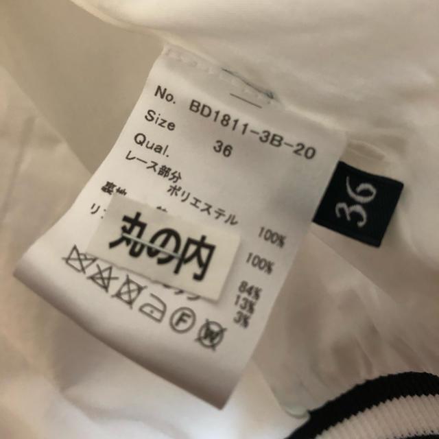 Drawer(ドゥロワー)のボーダーズアットバルコニー レースジャケット レディースのジャケット/アウター(ブルゾン)の商品写真